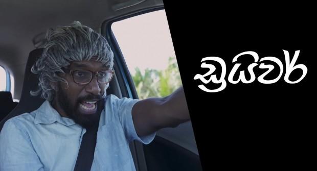 eLanka | Driver -Ratta-Sinhala Comedy