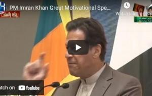 eLanka | PM Imran Khan's Great Motivational Speech In Sri Lanka – 24 February 2021