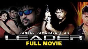 eLanka   Leader Full Movie (ලීඩර්) – 2009   Ranjan Ramanayake