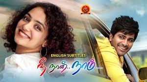 eLanka | Nithya Menon Latest Tamil Movie | Nee Naan Naam | New Tamil Movies | Sharwanand
