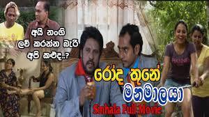 eLanka | Sinhala Full Movie | රෝද තුනේ මනමාලයා | Sinhala Comedy Movie | Tennyson Coorey | Sinhala Movie