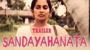 eLanka | සඳ යහනට | Sanda Yahanata | Sinhala Classical Film | Sabeetha Perera