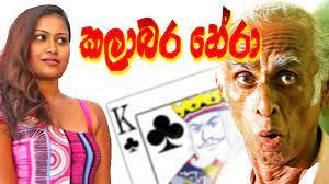 eLanka | Kalabara Hera – කලාබර හේරා | Full Sinhala Movie | Comedy Movie